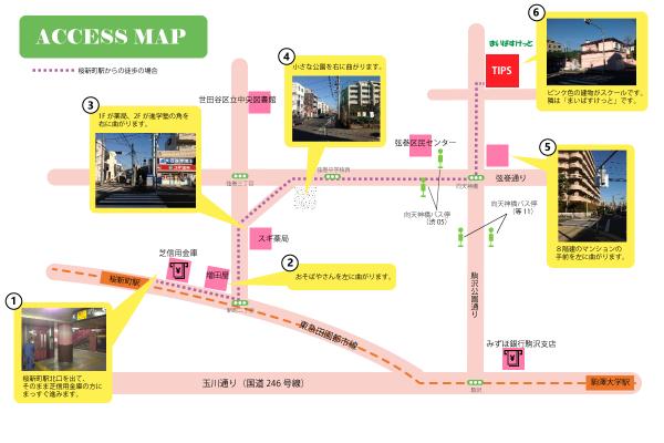 桜新町駅からの道順