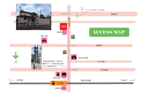 世田谷駅からの道順